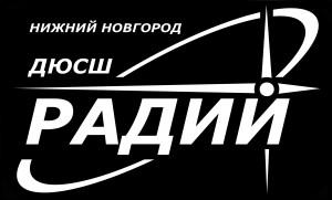 Логотип_Радий_для нанесения на черные поверхности