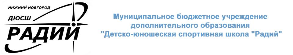 """МБУ ДО ДЮСШ """"Радий"""""""