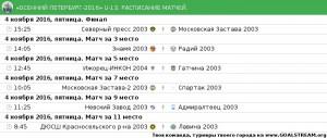 osennij-peterburg_3-noyabrya